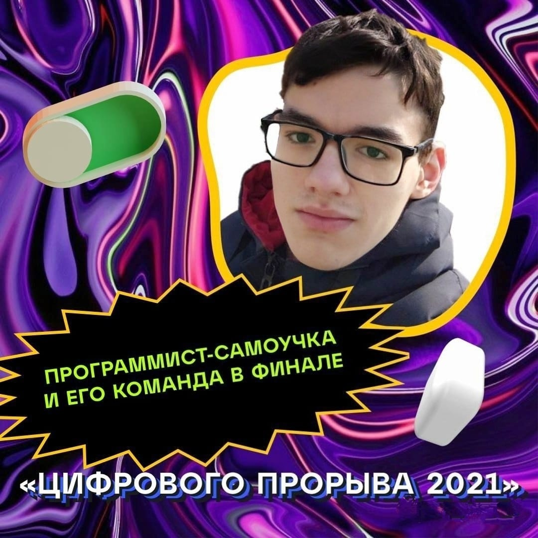 Сергей Золотарёв в финале «Цифрового прорыва 2021»