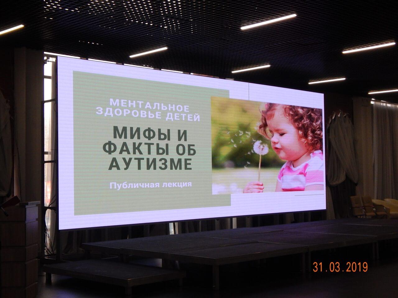 """В Саратове состоялся лекторий """"Аутизм-не приговор. Мифы и реальность"""""""