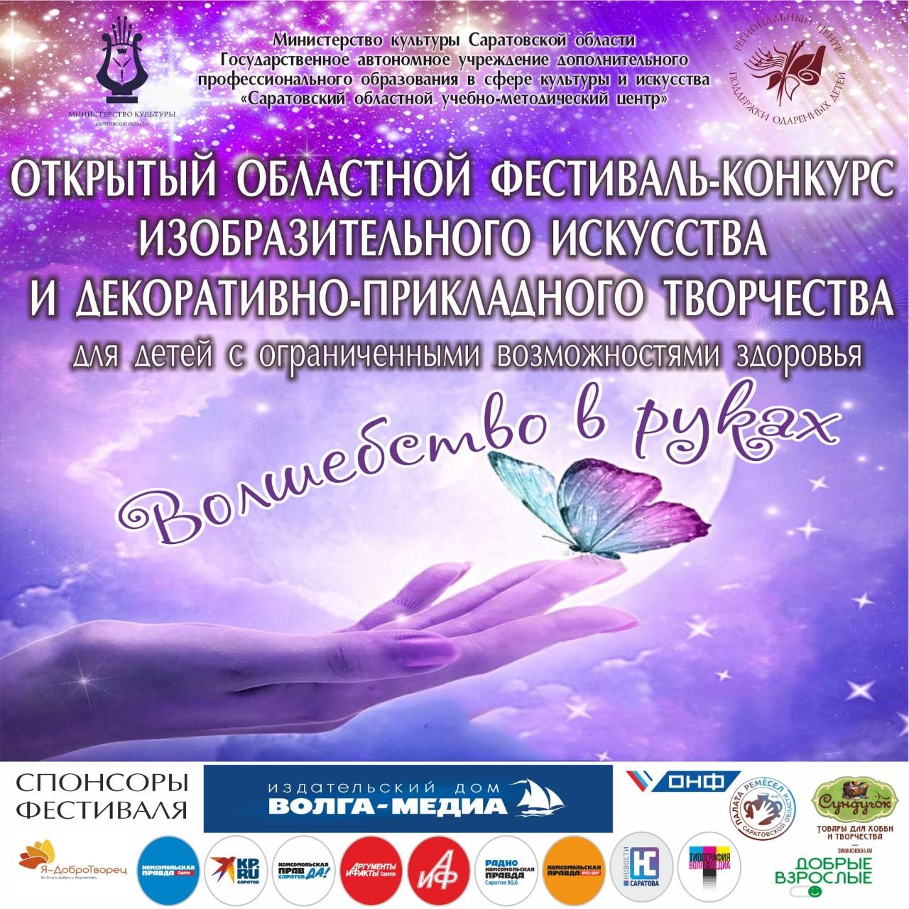 Открыт прием заявок на конкурс «Волшебство в руках»