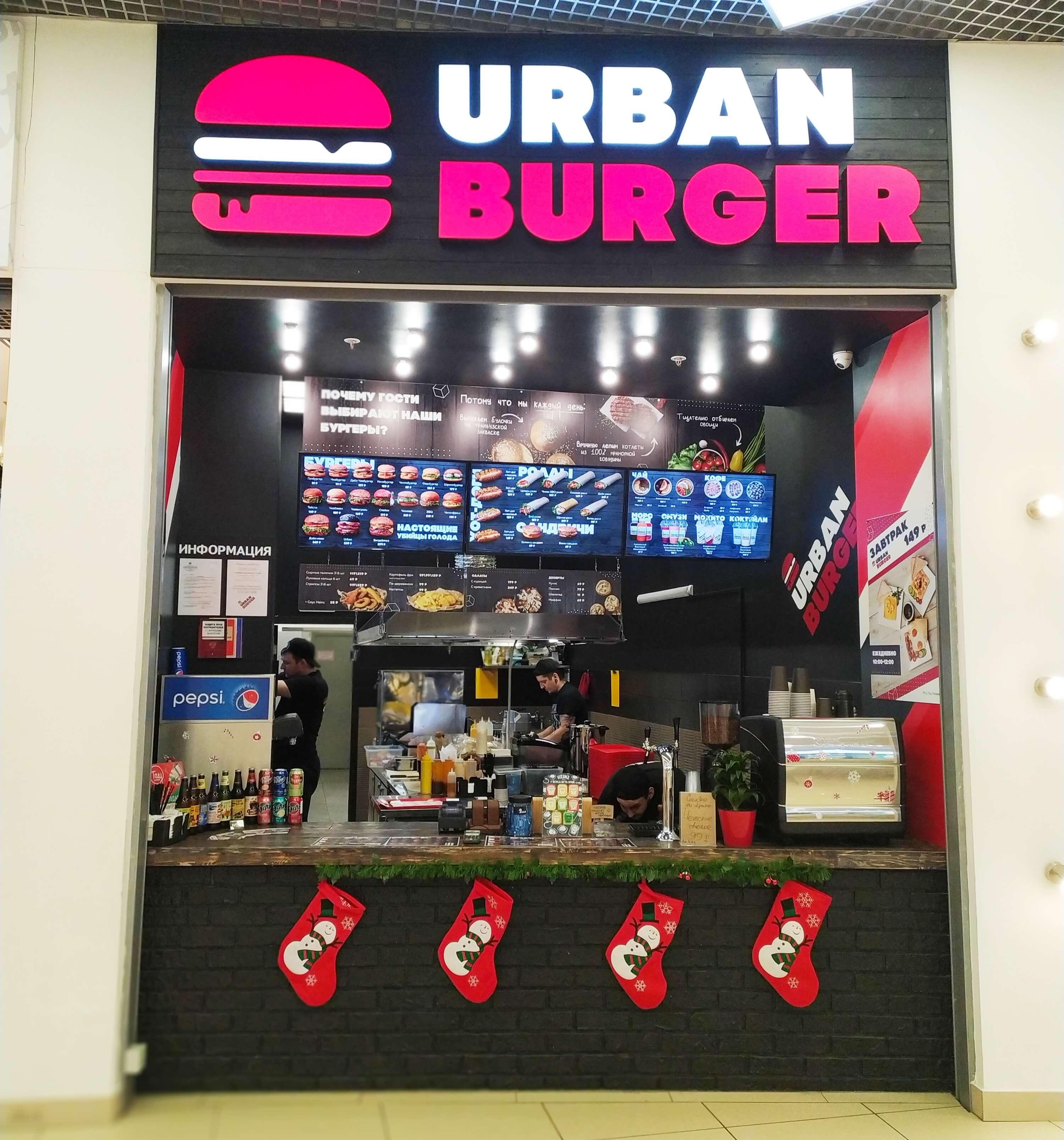 """Спасибо """"Urban Burger"""""""